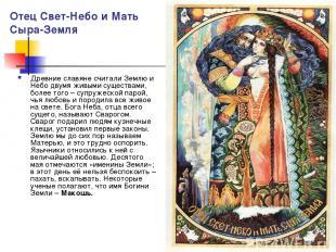 Отец Свет-Небо и Мать Сыра-Земля Древние славяне считали Землю и Небо двумя живы