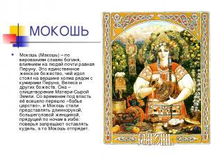 МОКОШЬ Мокошь (Макошь) – по верованиям славян богиня, влиянием на людей почти ра