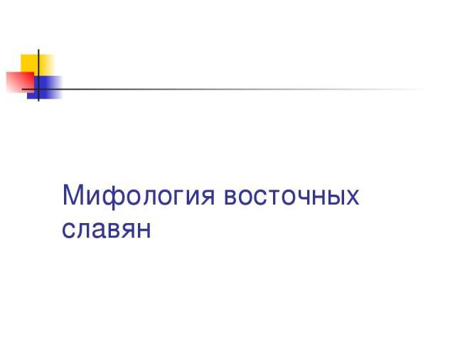 Мифология восточных славян