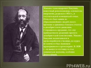Михаил Александрович Бакунин, известный революционер, основатель анархизма, роди