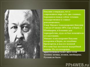 Бакунин утверждал, что в современном мире есть два главных, борющихся между собо