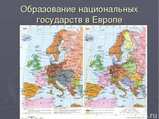 Образование национальных государств в Европе