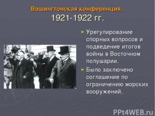 Вашингтонская конференция. 1921-1922 гг. Урегулирование спорных вопросов и подве