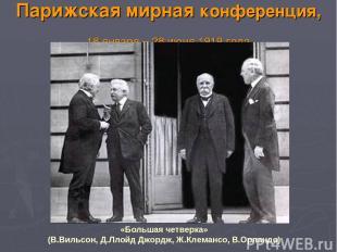 Парижская мирная конференция, 18 января – 28 июня 1919 года «Большая четверка» (