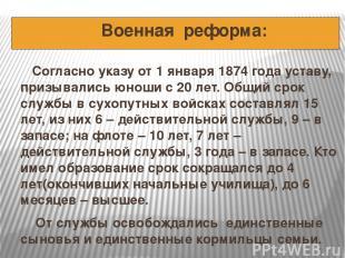 Военная реформа: Согласно указу от 1 января 1874 года уставу, призывались юноши