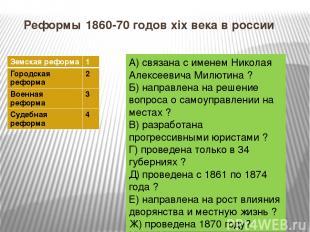 Реформы 1860-70 годов xix века в россии А) связана с именем Николая Алексеевича