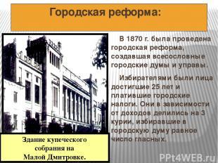 Городская реформа: В 1870 г. была проведена городская реформа, создавшая всесосл