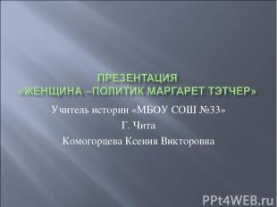 Учитель истории «МБОУ СОШ №33» Г. Чита Комогорцева Ксения Викторовна
