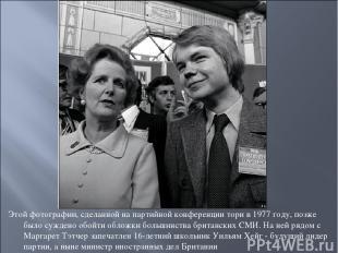 Этой фотографии, сделанной на партийной конференции тори в 1977 году, позже было