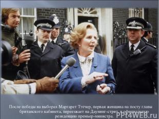 После победы на выборах Маргарет Тэтчер, первая женщина на посту главы британско
