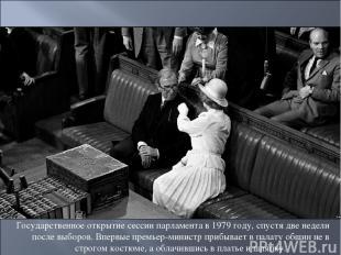 Государственное открытие сессии парламента в 1979 году, спустя две недели после