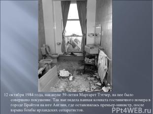 12 октября 1984 года, накануне 59-летия Маргарет Тэтчер, на нее было совершено п