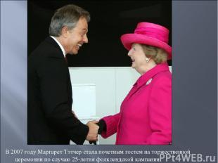 В 2007 году Маргарет Тэтчер стала почетным гостем на торжественной церемонии по
