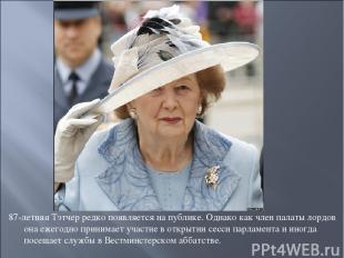 87-летняя Тэтчер редко появляется на публике. Однако как член палаты лордов она