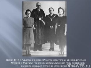 Новый 1945-й Альфред и Беатрис Робертс встретили со своими дочерьми, Муриэль и М