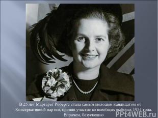 В 25 лет Маргарет Робертс стала самым молодым кандидатом от Консервативной парти