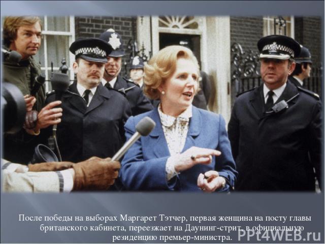 После победы на выборах Маргарет Тэтчер, первая женщина на посту главы британского кабинета, переезжает на Даунинг-стрит, в официальную резиденцию премьер-министра.