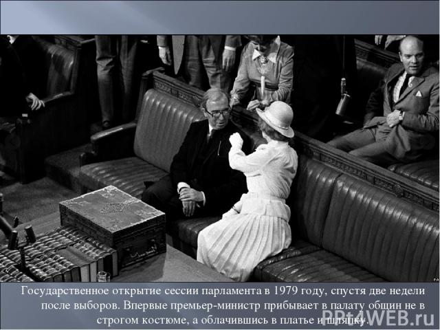 Государственное открытие сессии парламента в 1979 году, спустя две недели после выборов. Впервые премьер-министр прибывает в палату общин не в строгом костюме, а облачившись в платье и шляпку.