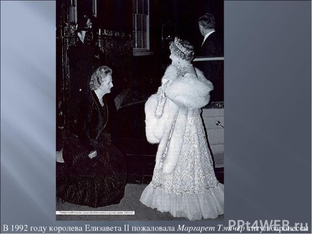 В 1992 году королева Елизавета II пожаловалаМаргарет Тэтчертитул баронессы