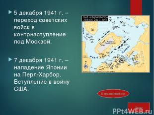 5 декабря 1941 г. – переход советских войск в контрнаступление под Москвой. 7 де