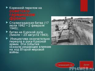 Коренной перелом на советско-германском фронте Сталинградская битва (17 июля 194