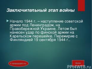 Заключительный этап войны Начало 1944 г. – наступление советской армии под Ленин