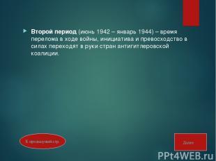 Второй период (июнь 1942 – январь 1944) – время перелома в ходе войны, инициатив