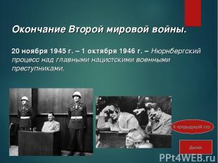 Далее К предыдущей стр. Окончание Второй мировой войны. 20 ноября 1945 г. – 1 ок
