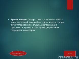 Третий период (январь 1944 – 2 сентября 1945) – заключительный этап войны: прево