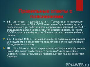 Правильные ответы с пояснениями. 1 Б. 28 ноября – 1 декабря 1943 г. – Тегеранска
