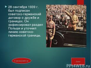 28 сентября 1939 г. был подписан советско-германский договор о дружбе и границах