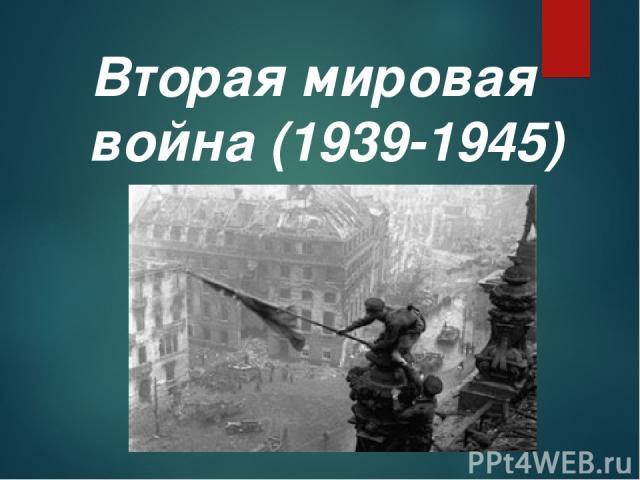 Вторая мировая война (1939-1945)