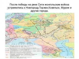 После победы на реке Сити монгольские войска устремились к Новгороду,Торжок,Козе
