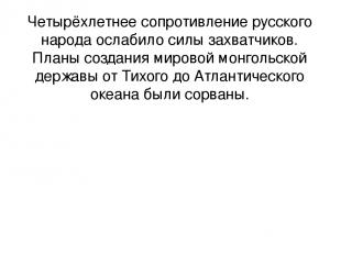 Четырёхлетнее сопротивление русского народа ослабило силы захватчиков. Планы соз