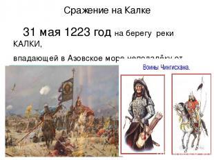 Сражение на Калке 31 мая 1223 год на берегу реки КАЛКИ, впадающей в Азовское мор