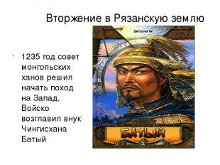 Вторжение в Рязанскую землю 1235 год совет монгольских ханов решил начать поход