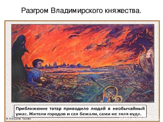 Разгром Владимирского княжества.