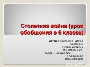 Столетняя война (урок обобщения в 6 классе) Автор : Николаева Наталья Сергеевна,