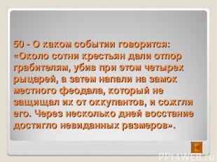 50 - О каком событии говорится: «Около сотни крестьян дали отпор грабителям, уби