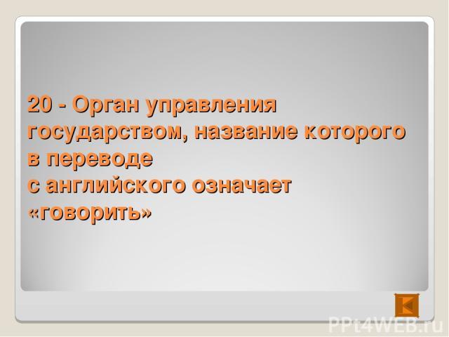 20 - Орган управления государством, название которого в переводе с английского означает «говорить»