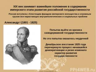 XIX век занимает важнейшее положение в содержании имперского этапа развития росс
