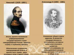 Николай I (1825 -1855 ) Эпоха, препятствовавшая реформированию государственного
