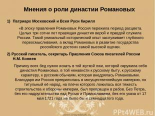 Мнения о роли династии Романовых Патриарх Московский и Всея Руси Кирилл «В эпоху