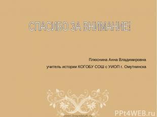 Плюснина Анна Владимировна учитель истории КОГОБУ СОШ с УИОП г. Омутнинска