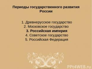 Периоды государственного развития России 1. Древнерусское государство 2. Московс