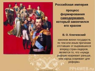 713280730236193-big.jpg Российская империя процесс формирования самодержавия, ко
