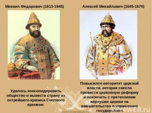 Михаил Федорович (1613-1645) Удалось консолидировать общество и вывести страну и