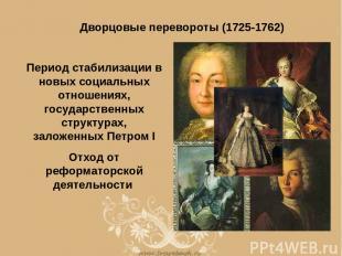 Дворцовые перевороты (1725-1762) Период стабилизации в новых социальных отношени