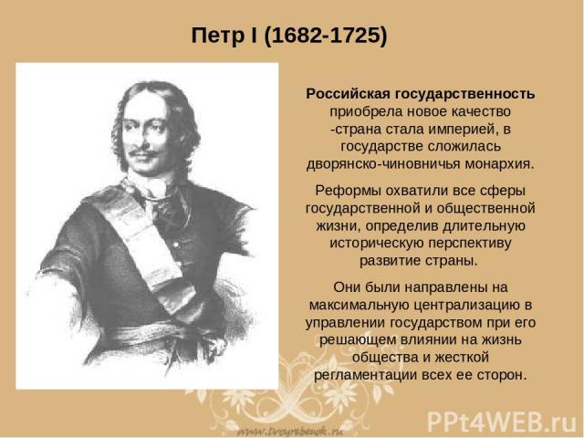 Петр I (1682-1725) Российская государственность приобрела новое качество -страна стала империей, в государстве сложилась дворянско-чиновничья монархия. Реформы охватили все сферы государственной и общественной жизни, определив длительную историческу…