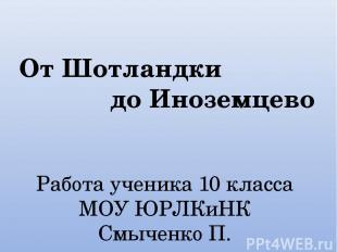 Работа ученика 10 класса МОУ ЮРЛКиНК Смыченко П. научный руководитель Фенухина В